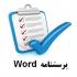 دانلود پرسشنامه چک لیست ممیزی آموزش به بیمار(پرسشنامه حین پذیرش،حین بستری،حین ترخ